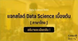 free slide data science