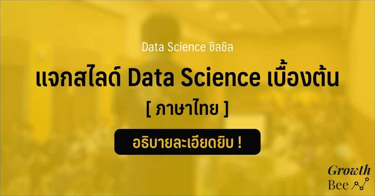 free slide data science