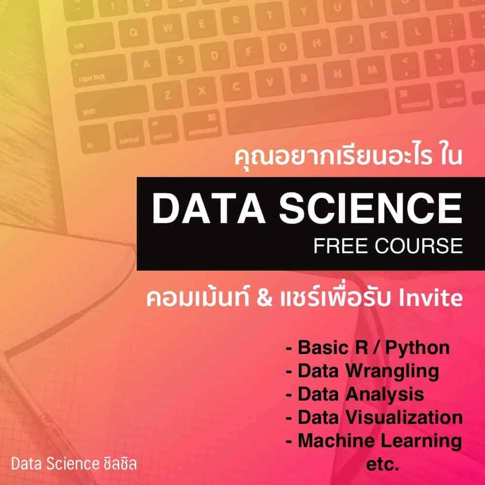 datascience-course-thailand.jpg