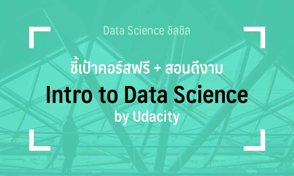 free course data science udacity