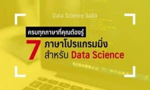 data science programming