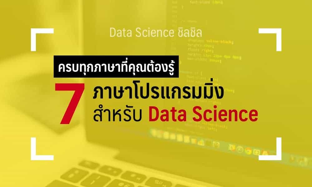 data science programming
