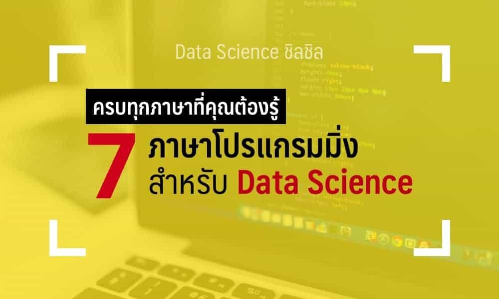 ภาษาโปรแกรมมิ่งที่ Data Scientist ต้องรู้