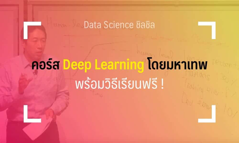 andrew ng free deep learning course