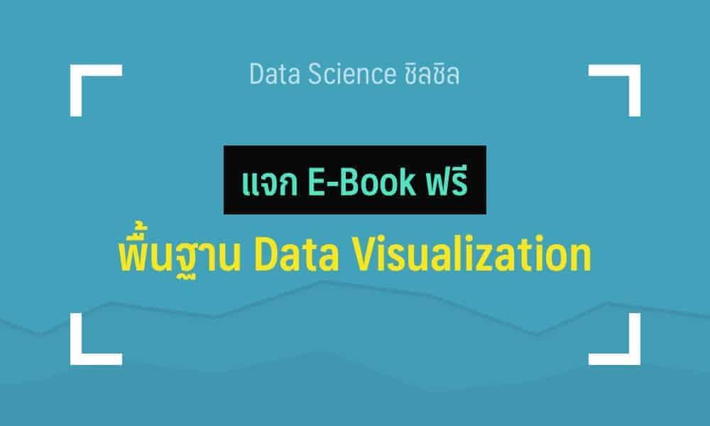 free data visualization ebook