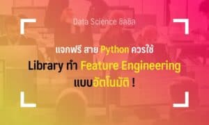 feature engineering data science