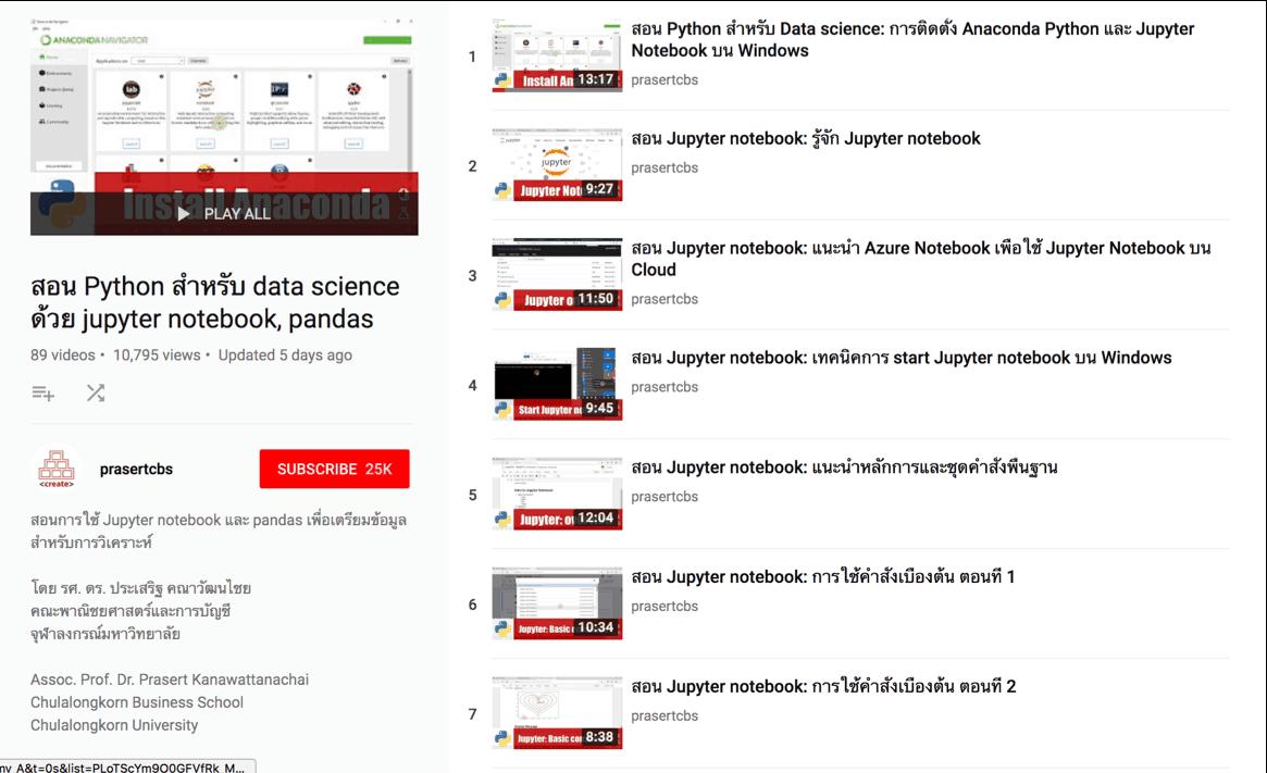 [คลิปไทย สอนฟรี] เรียน Data Science จากอาจารย์จุฬาฯ ครบทั้ง Python, R, SQL 4