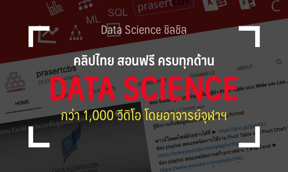 data science youtube video