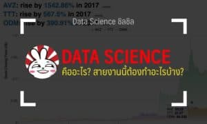 what is data science 2