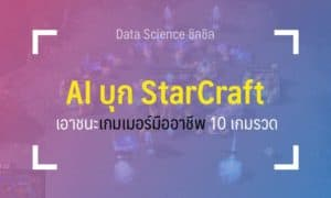 ai starcraft