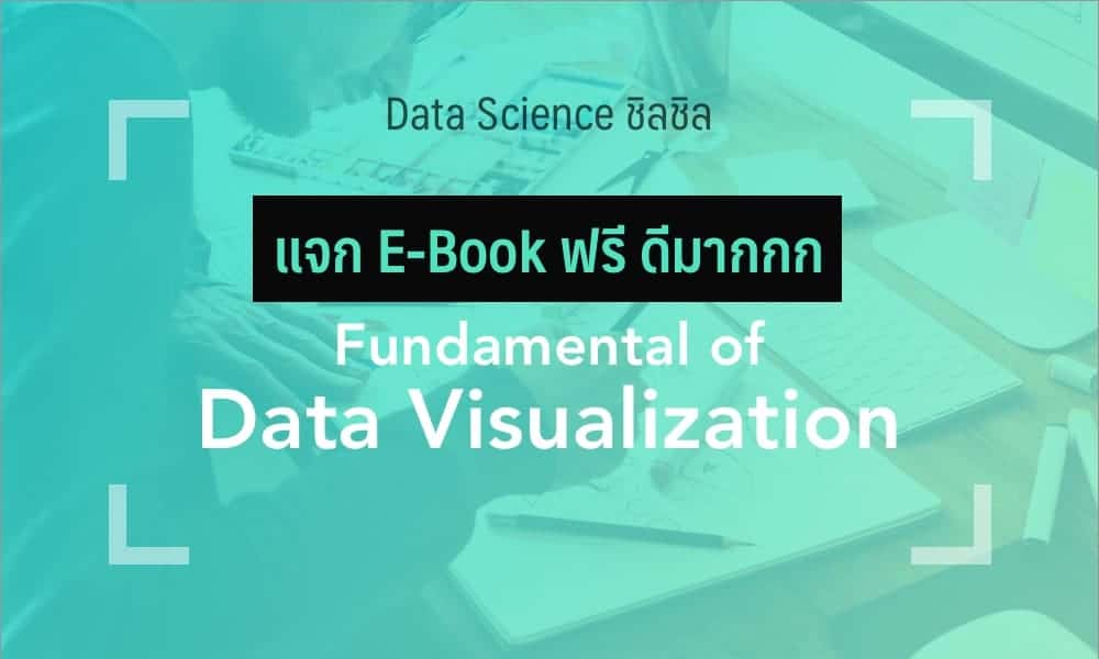 free ebook data visualization download