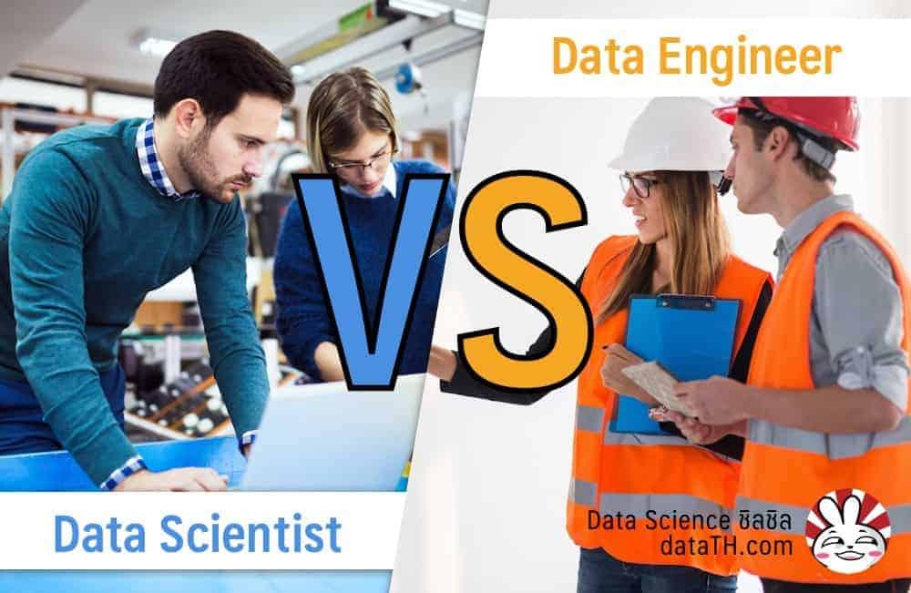 โลกนี้ไม่ได้ต้องการ Data Scientist แต่ต้องการ Data Engineer ต่างหาก ? 1