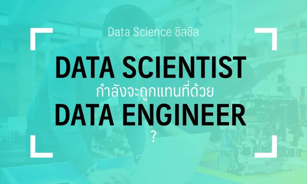 data scientist engineer