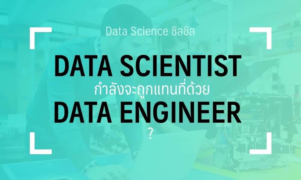data scientist engineer
