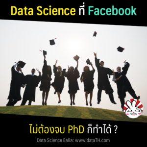 งาน Data Science ที่ Facebook มีตำแหน่งอะไรบ้าง