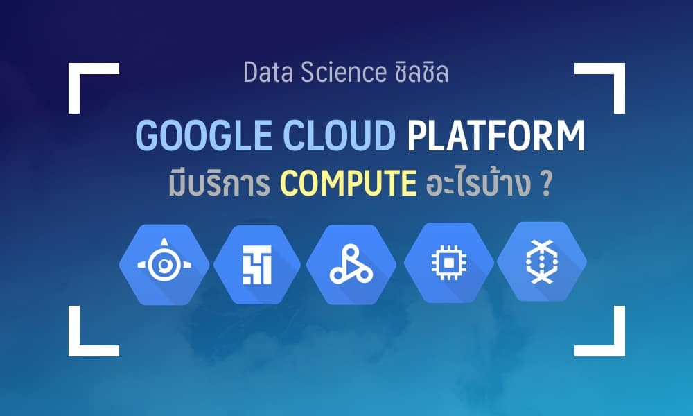 google cloud platform compute big data