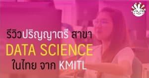 data science kmitl bachelor