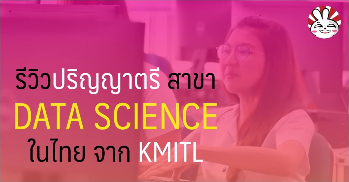 data science kmitl bachelor