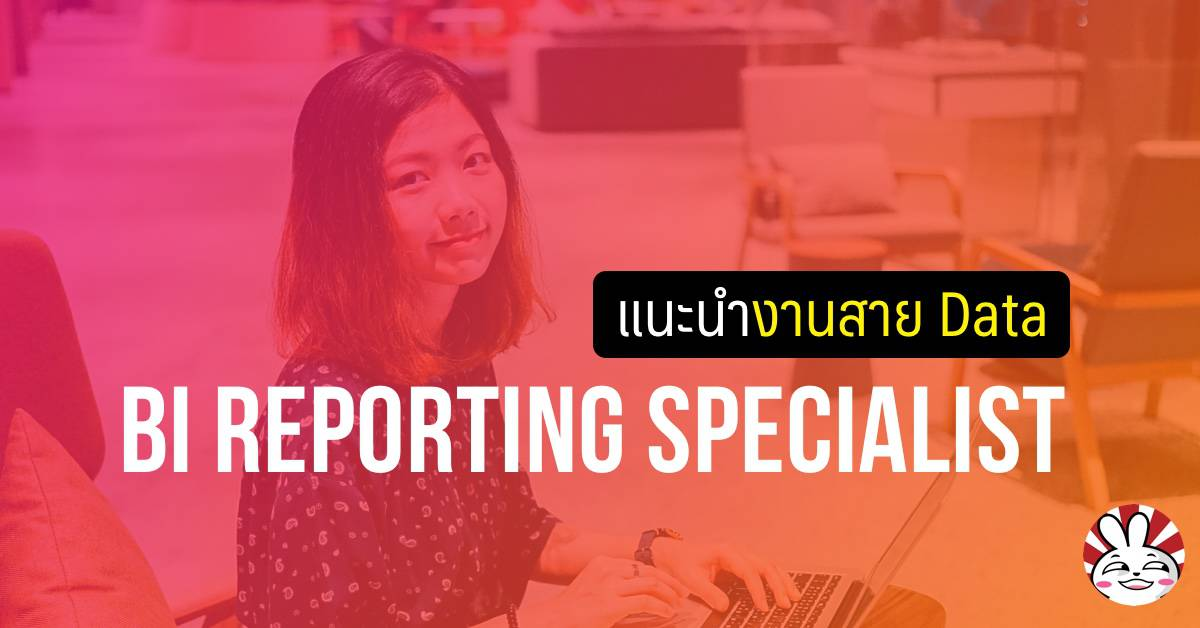 bi reporting specialist data science interview
