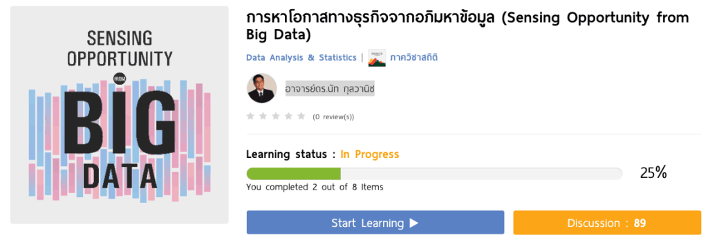 big data course chula
