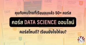 data science online course thai