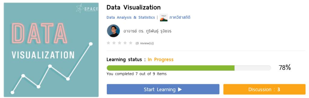 data visualization course chula
