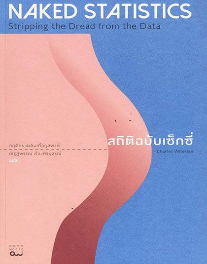 book naked statistics