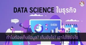 data science marketing