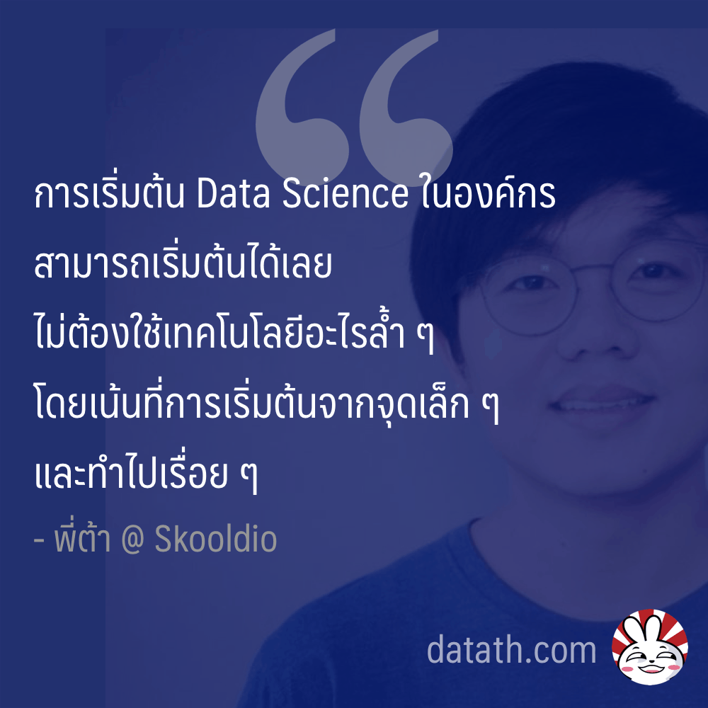 data science start quote