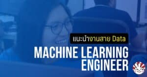 machine learning engineer interview data