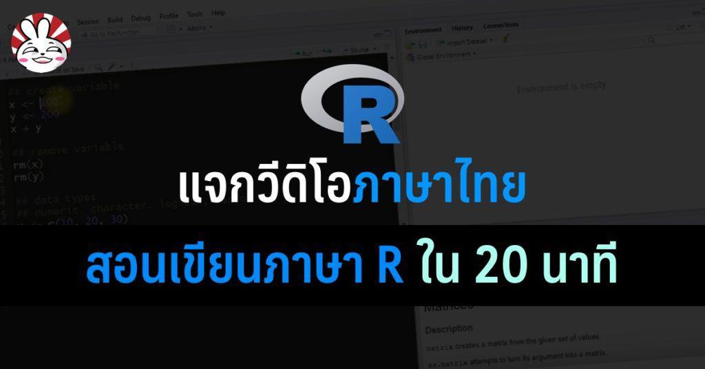 r data science thai video 1