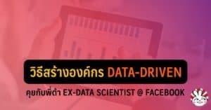 data driven organisation