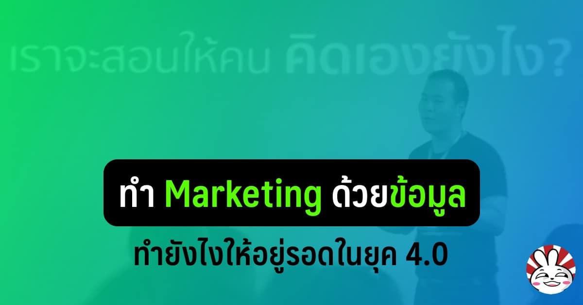 marketing data science nick