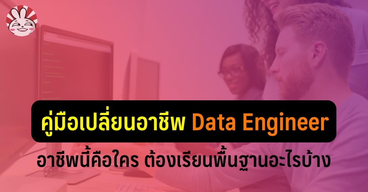 data engineer basics