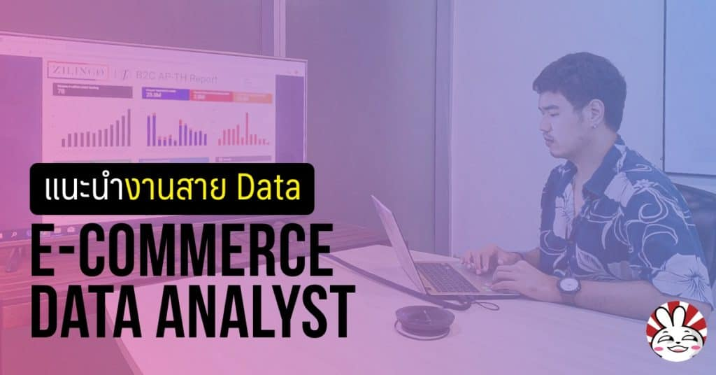 ecommerce data analyst job