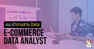 ecommerce data analyst job