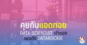 adtoy data scientist datarockie