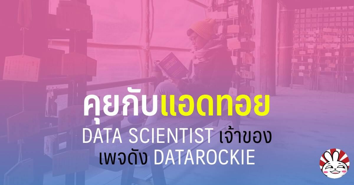 adtoy data scientist datarockie