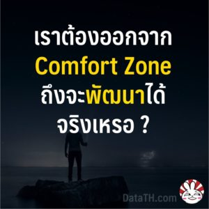 data science growth comfort zone