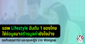 data science wongnai lifestyle mobile