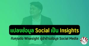 social media data analysis customer insights