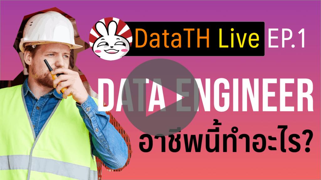 data engineer video play 1