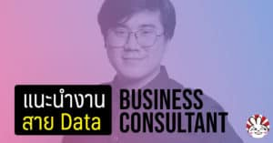 business consultant data interview