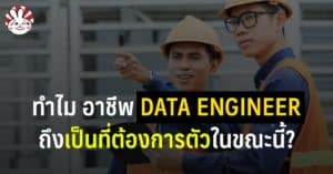data engineer why popular