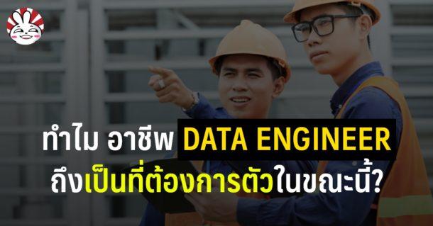 data engineer why popular