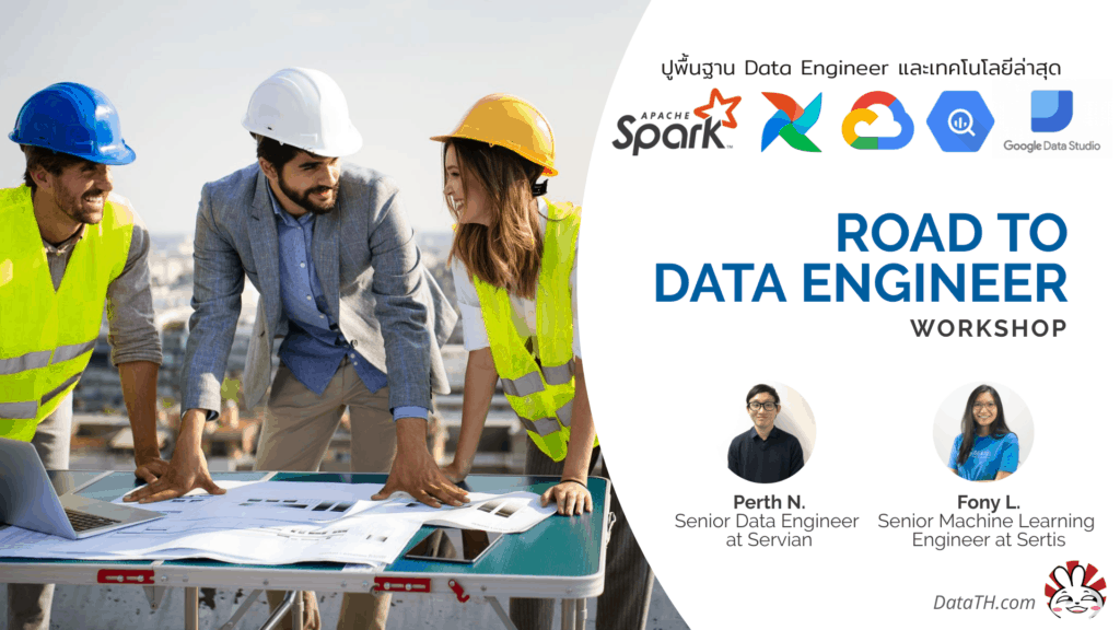 road to data eng cover