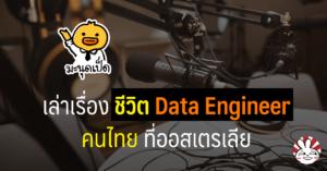 data engineer interview podcast manudped