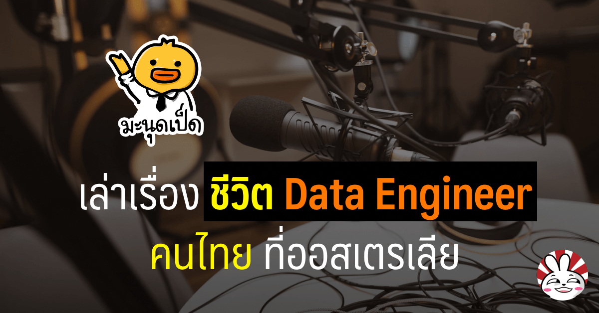 data engineer interview podcast manudped