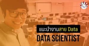 data scientist thailand interview