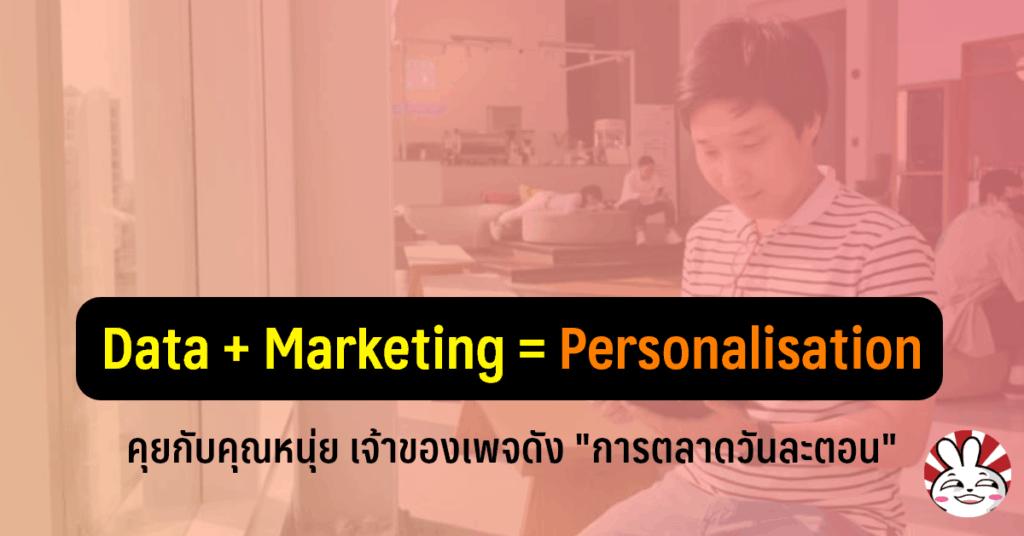 interview nui data marketing personalisation
